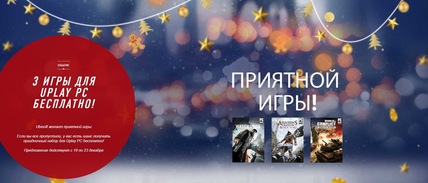 Ubisoft дарит Black Flag, Watch Dogs и World in Conflict
