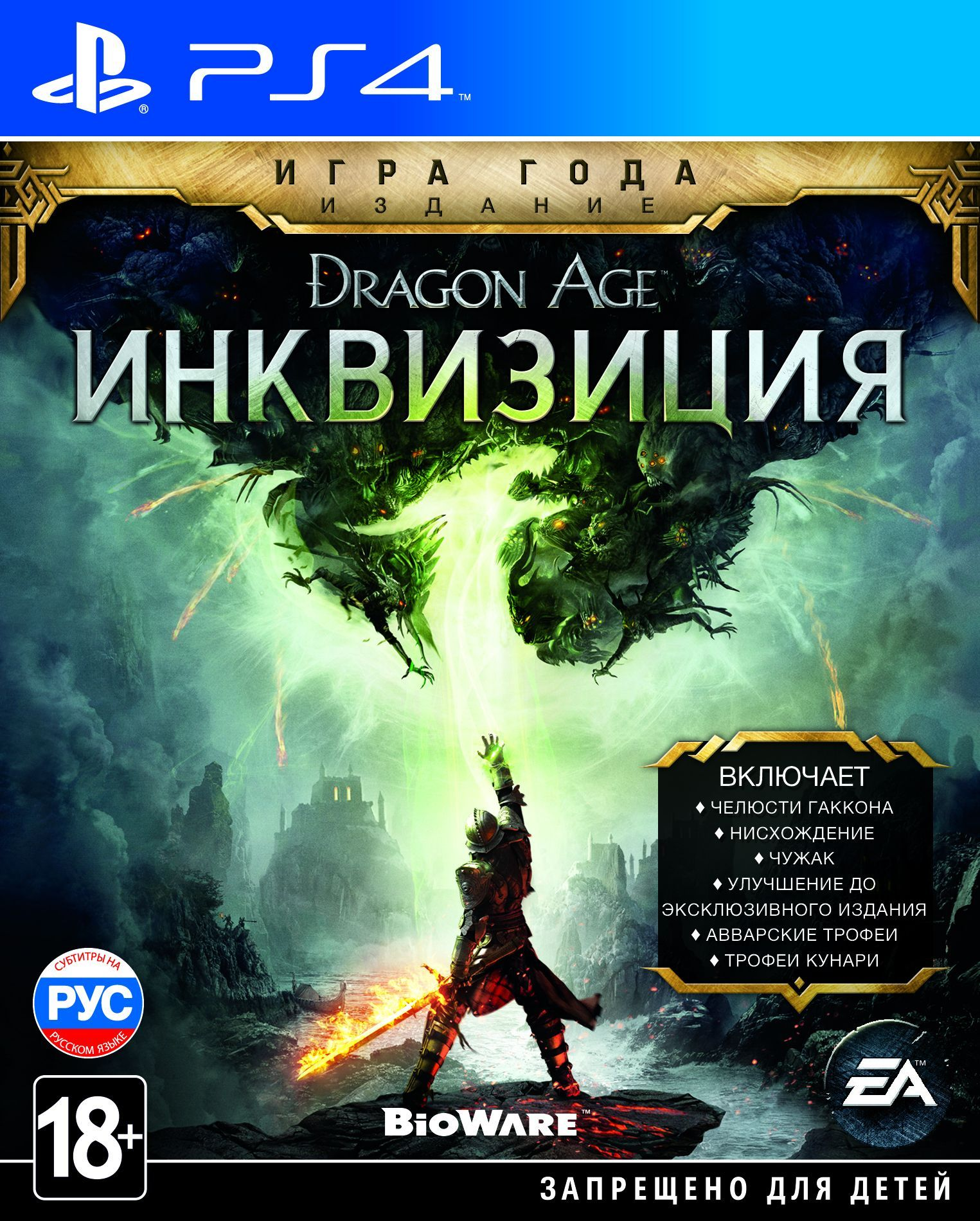 Dragon Age: Inquisition — Game of the Year Edition уже в продаже